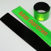 Светоотражающий слеп-браслет зеленый