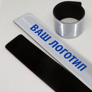 Светоотражающий слеп-браслет серебристо-белый